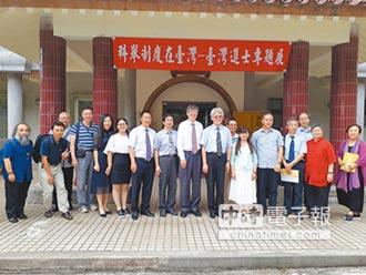 科舉制度在台灣 華梵大學巡展成功
