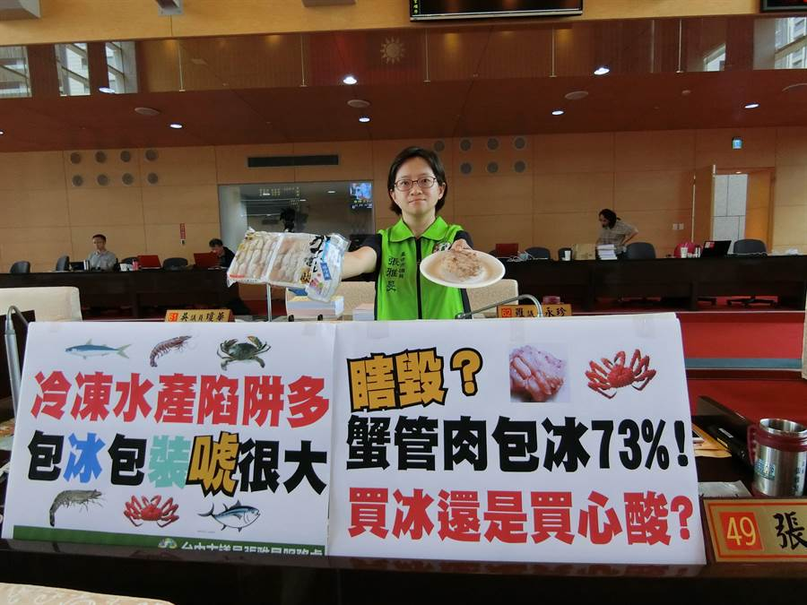 市議員張雅旻關心冷凍水產品及海鮮的選購與正確保存方式,希望衛生局幫消費者把關。(盧金足攝)