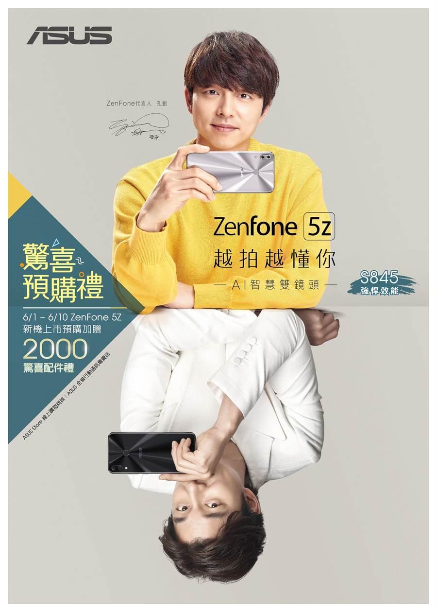 ASUS ZenFone 5Z將於6月11日起正式在台上市!6月10日以前預購送NT$2,000配件購物金或配件套組三選一。(圖/華碩提供)