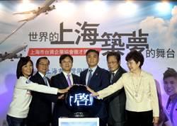 上海公佈55條惠台措施 滬台律師可聯合執業