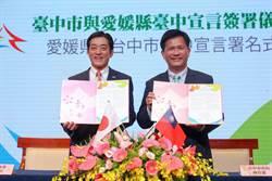 響應花博 日本愛媛縣與林佳龍簽署「台中宣言」