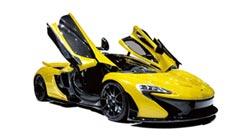 首次推出上億超跑McLaren P1 羅芙奧今春拍  預估額上看10億元