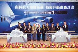 南科航太計畫 提升關鍵技術能量