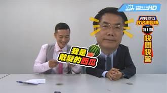 政治測謊機》秒答通過測謊!黃偉哲:台南綠營推西瓜都會贏