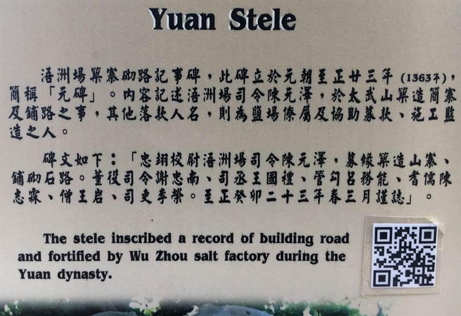 「元碑」的中、英文解說牌,敘述碑文的內容。(李金生攝)