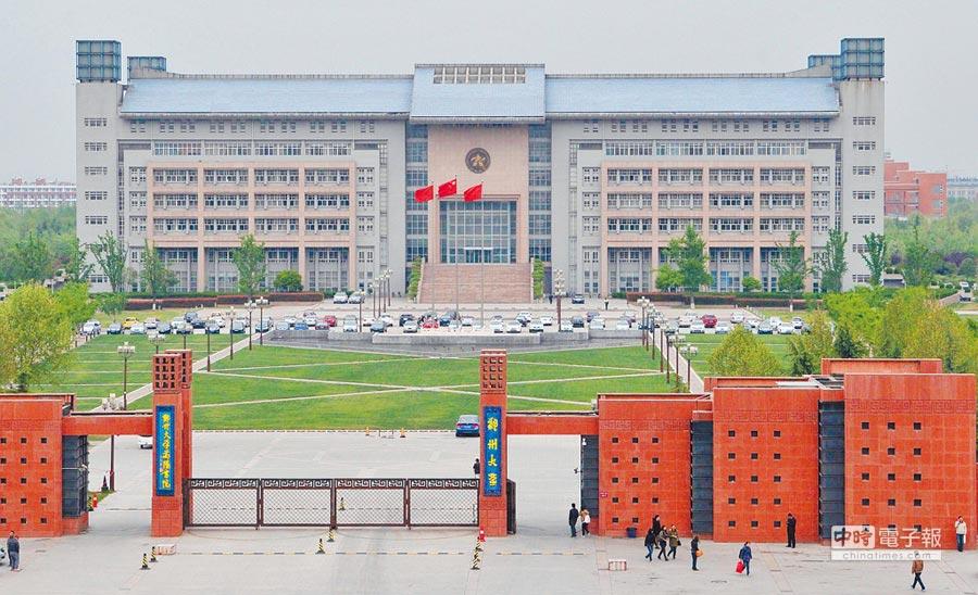 河南鄭州大學首次向台灣招收大學新生,共有148名台灣考生報考,最後88名通過面試,錄取率約達6成。圖為鄭州大學校園一景。(摘自鄭州大學網站)