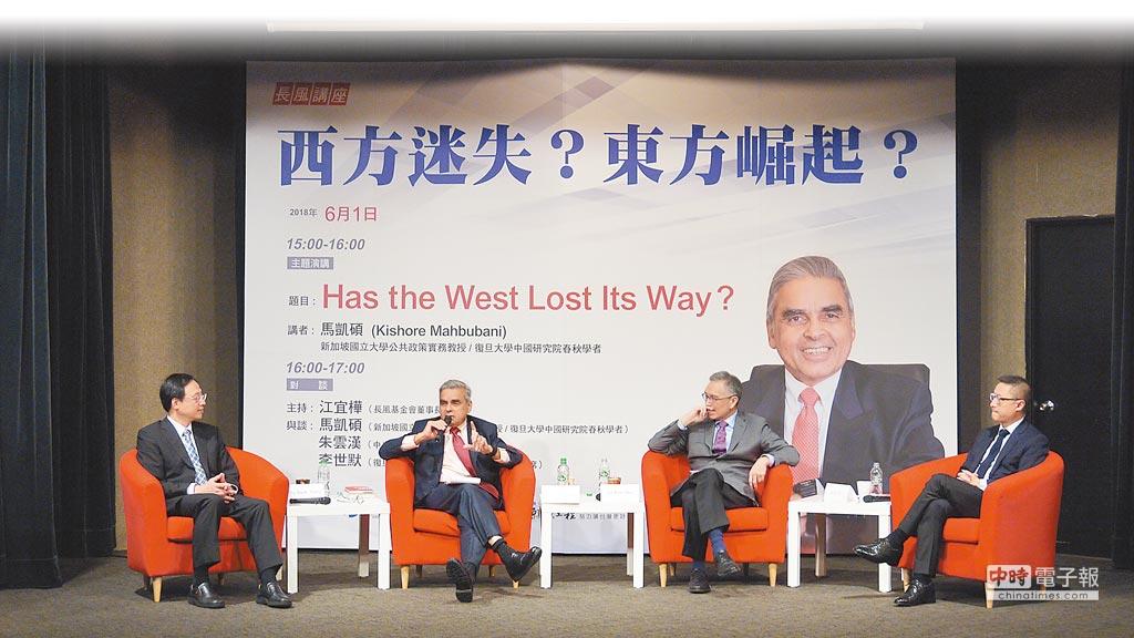 長風文教基金會1日舉辦「西方迷失?東方崛起?」座談,由前新加坡駐聯合國大使馬凱碩主講。(記者潘維庭攝)
