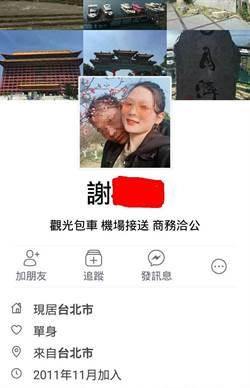 新光隨機擄人  謝嫌供稱妻兒要生活 臉書卻說單身