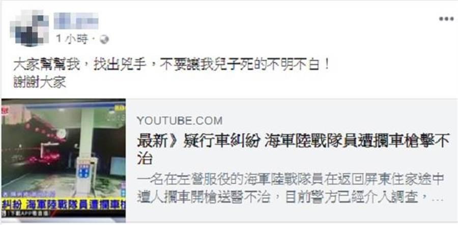 海軍陸戰士兵何勝文母親在臉書上發文:不要讓我兒子死得不明不白。(翻攝臉書)