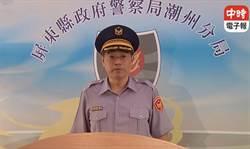 屏東潮州海陸士兵誤殺案 警方全力追緝開槍洪姓嫌犯