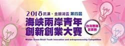 武漢金銀湖盃創新創業大賽熱烈報名中 孵化潛力新創夢想