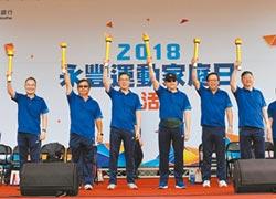 永豐慶70 辦運動家庭日