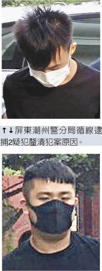 屏東潮州警分局循線逮捕2疑犯釐清犯案原因。(潘建志攝)(中央社)