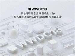 6/5凌晨1點WWDC直播 爆肝鎖定iOS 12新模樣
