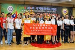 韓國WiC創新發明大賽  我總成績世界第二