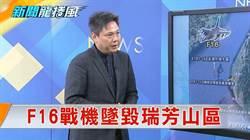 《新聞龍捲風》F16戰機失聯撞山 少校吳彥霆曾墜海今不幸罹難!