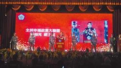 幸福政黨大聯盟 籲恢復國統綱領