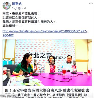 遭王定宇爆料沒挺黃偉哲 陳亭妃反控「破壞團結」