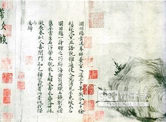 蘇軾珍稀傳世名畫 流入日本