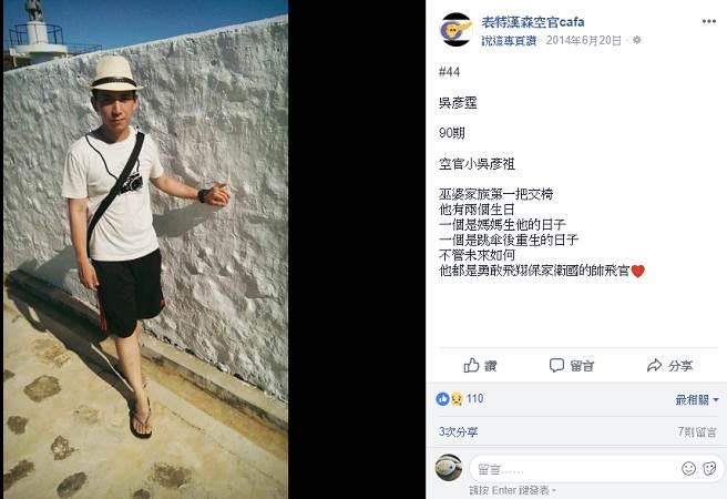 飛官吳彥霆2次遇劫,軍方今晚間宣布吳彥霆殉職。(翻攝臉書)