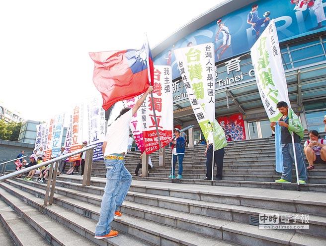 2016年7月23日,台獨社運組織召集約百人,在新莊體育館外高舉「台灣獨立」旗幟。(本報系資料照片)