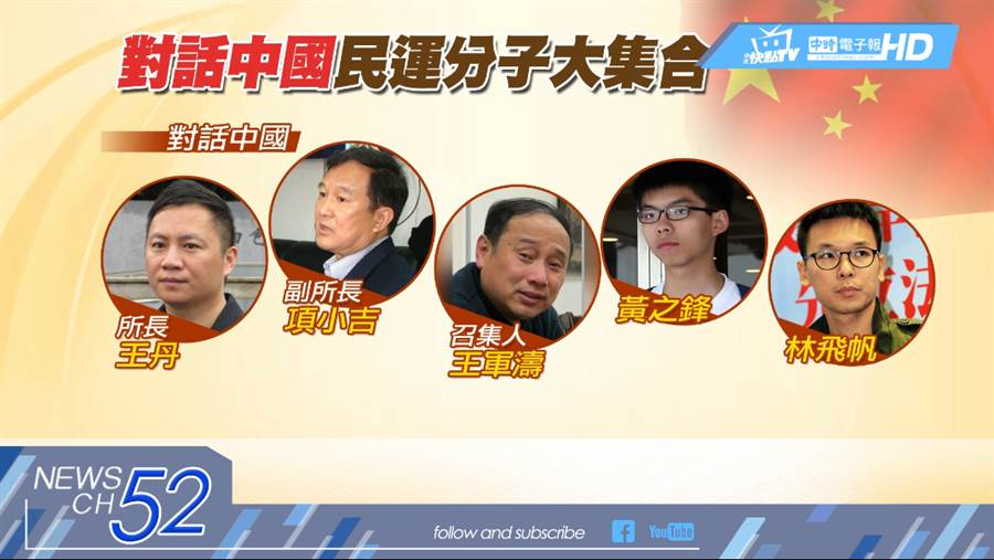 成立「對話中國」 王丹邀民運分子激「族群對立」