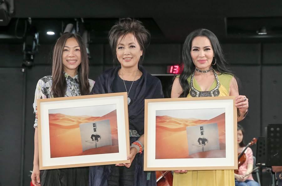 萬芳(左起)特別送上從撒哈拉沙拍攝的黑膠唱片給齊豫、潘越雲。(盧禕祺攝)