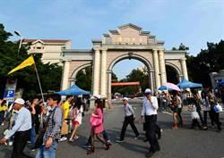 離台灣近 500餘名台生報名廈門大學