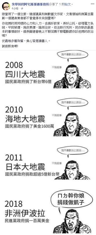 綠營大費周章圍剿館長 朱學恒:同樣人力好好執政不行嗎