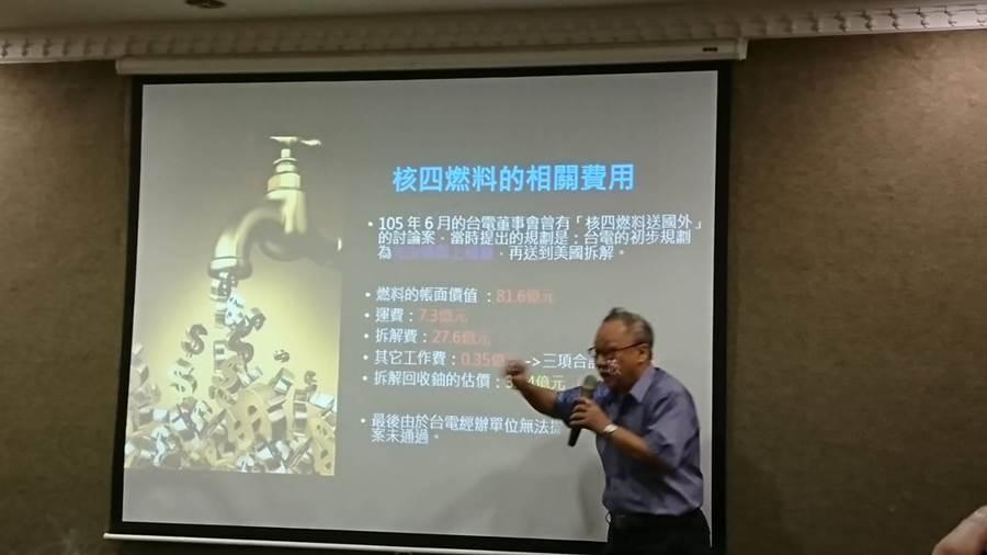 核能學會理事長李敏表示,台電不應將核四燃料送出國。(廖德修攝)