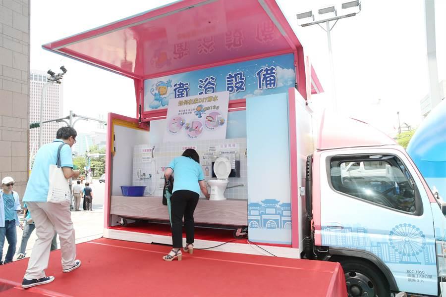 台北市政府為鼓勵民眾節約用水,推出家戶節水到府服務,5日首次亮相「節水體驗車」(如圖),讓民眾體驗如何馬桶查漏、調整水龍頭水量等居家節水方式。(姚志平攝)
