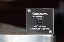 高通發表常時筆電專用Snapdragon 850處理器 三星率先採用