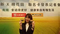有機的信用卡 台新與棉花田推聯名卡