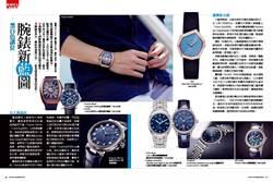 黑白色讓位  腕錶新「藍」圖