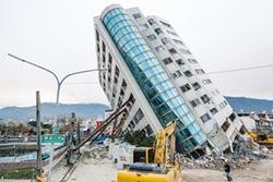 觀念平台-從地震基金 檢視維繫家園安全的巨災風險管理