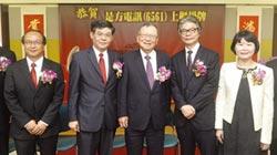 中華電旗下 是方電訊掛牌