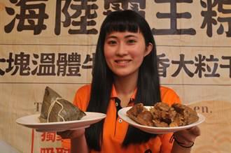 金門酒糟牛肉攻台 「海陸霸王粽」打先鋒