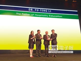 東方設計大學董事長 李福登獲終身成就獎