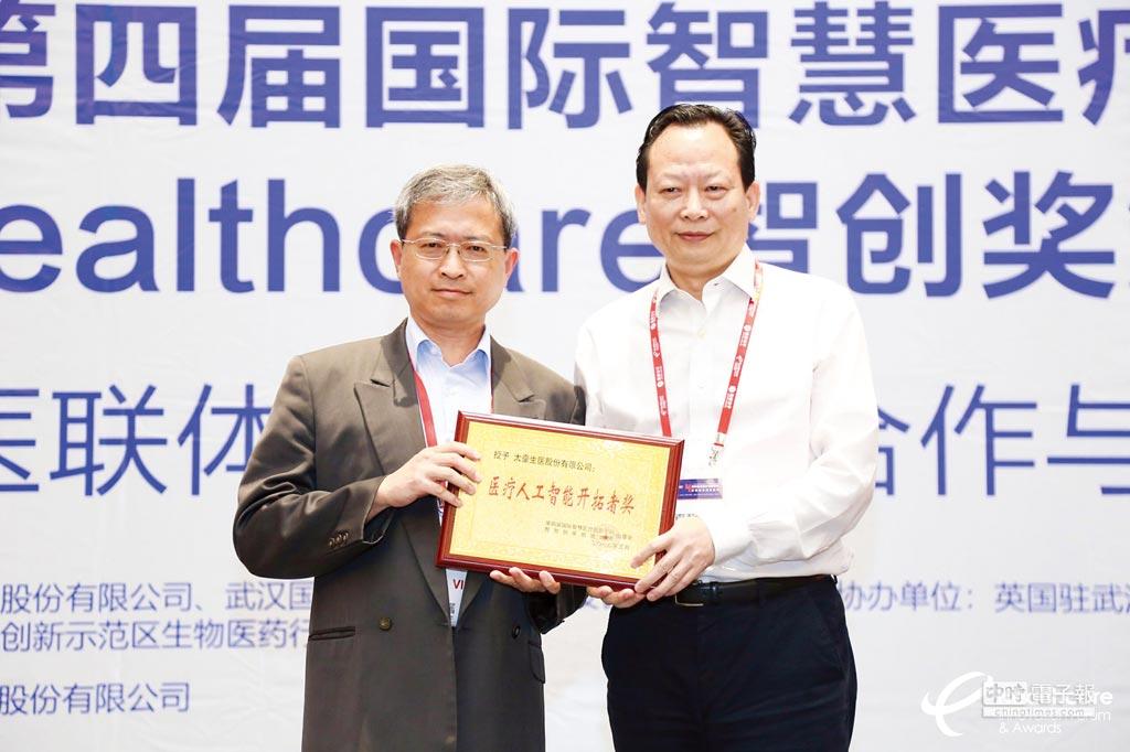 太豪生醫總經理賴信宏(左)參加2018第四屆國際智慧醫療創新論壇暨eHealthcare智創獎頒獎盛典,並上台接受頒獎表揚。圖/業者提供