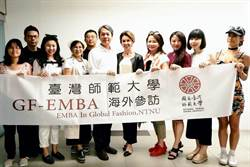 臺師大「國際時尚」GF-EMBA喜獲滿堂彩 世界級頂尖時尚管理大師接力來臺講學