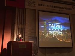 北市觀傳局前進韓日 推介TAIPEI MICE優質會展環境