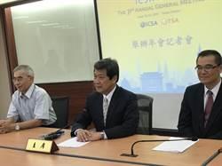 券商公會辦ICSA年會 聚焦新機會