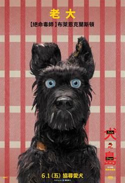 魏斯安德森收養流浪狗 靈感放進《犬之島》