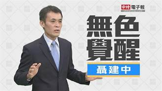 無色覺醒》聶建中:薪資偏低 台灣怎麼了!?