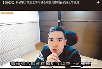 提告片商命運大不同!谷阿莫被起訴KKTV:絕不撤告和解