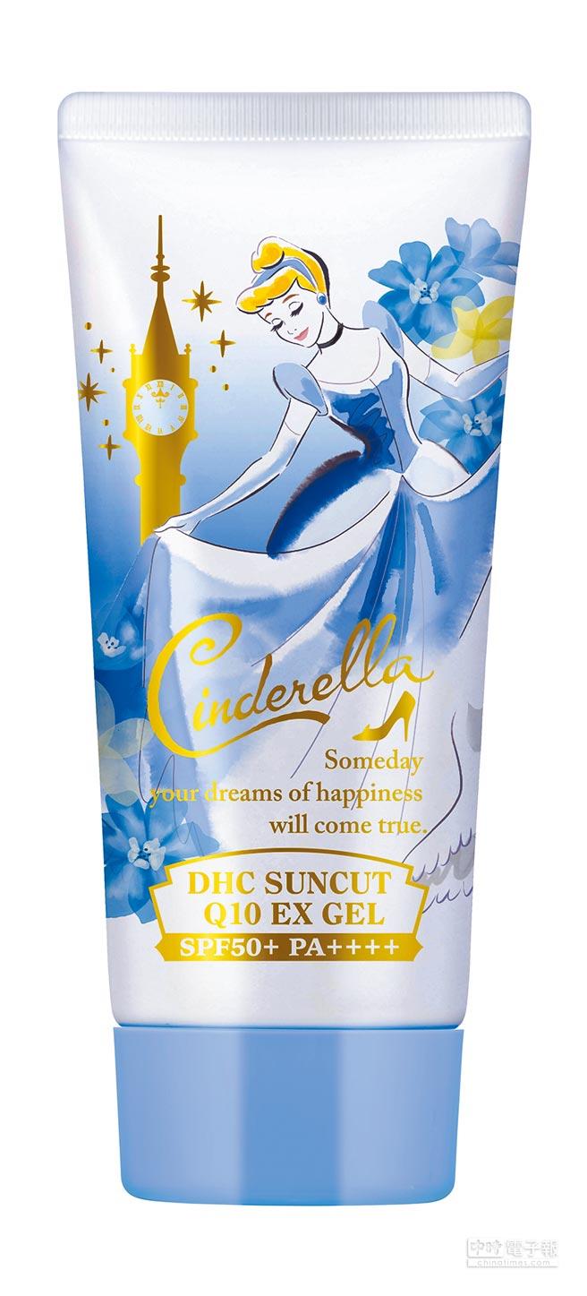 最會聯名的日系美妝DHC,每次聯名系列都秒殺,針對熱辣夏日,祭出金靚白水感防曬乳SPF50+ PA++++仙杜瑞拉限定版,讓美妝迷為之瘋狂。(DHC提供)