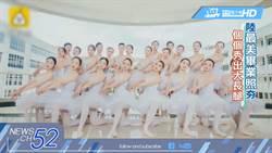 穿旗袍!露美腿! 4500名學生空拍「最牛畢業照」