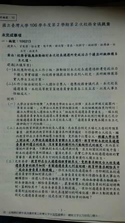 ,獨家)教育部延宕聘管 台大校務會議代表擬修法列國家賠償