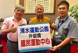 清水運動公園升級!成為台中市第十座國民運動中心
