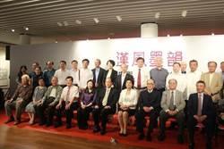 漢風墨韻-徐州美術的歷史與今天暨彭城畫派作品展隆重開幕
